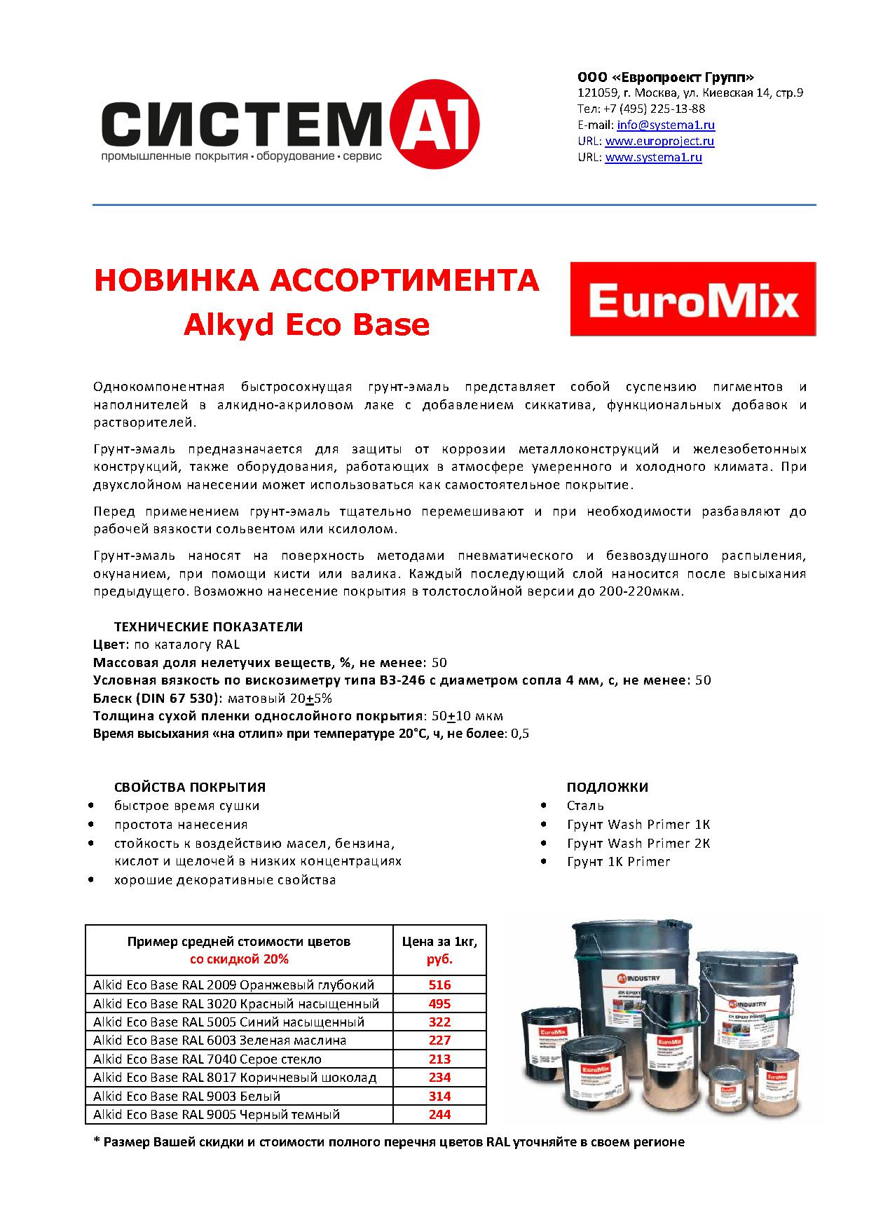 Предложение EuroMix Alkid Eco Base